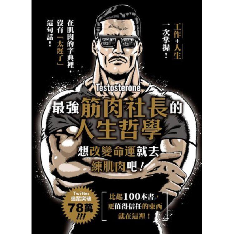 最強筋肉社長的人生哲學:想改變命運就去練肌肉吧!