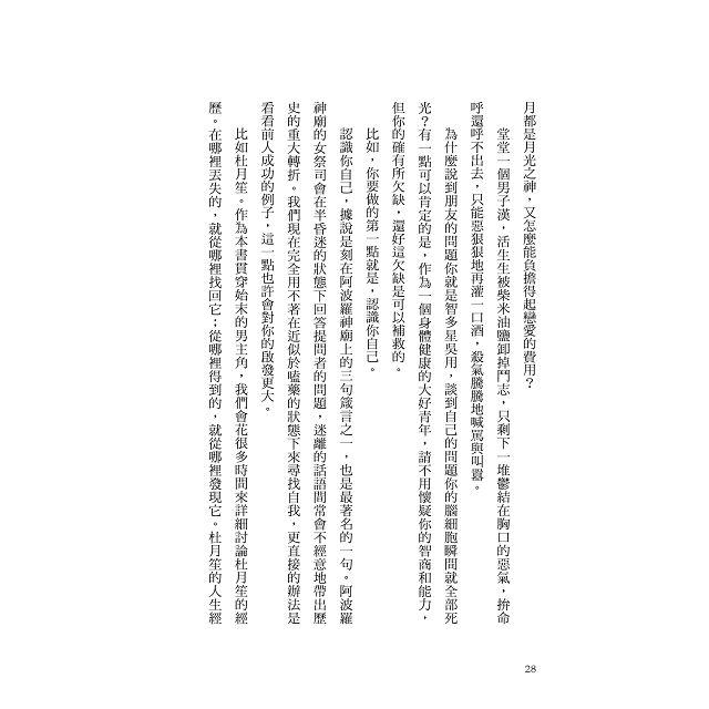 杜月笙 江湖教我們的12件事