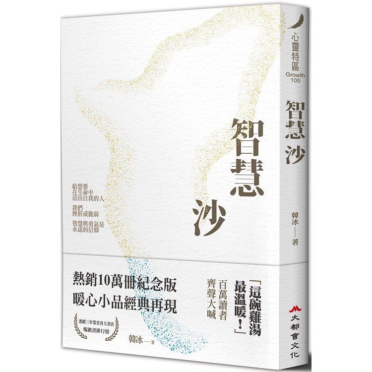 智慧沙(暢銷十萬冊紀念新裝版)