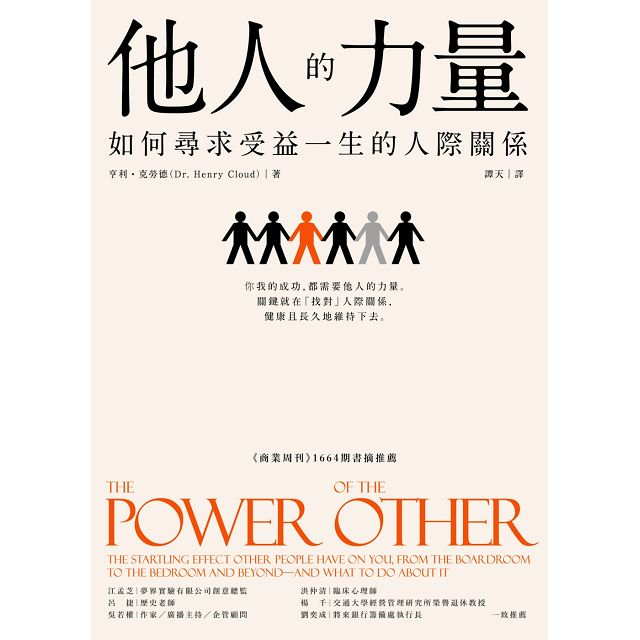 他人的力量:如何尋求受益一生的人際關係