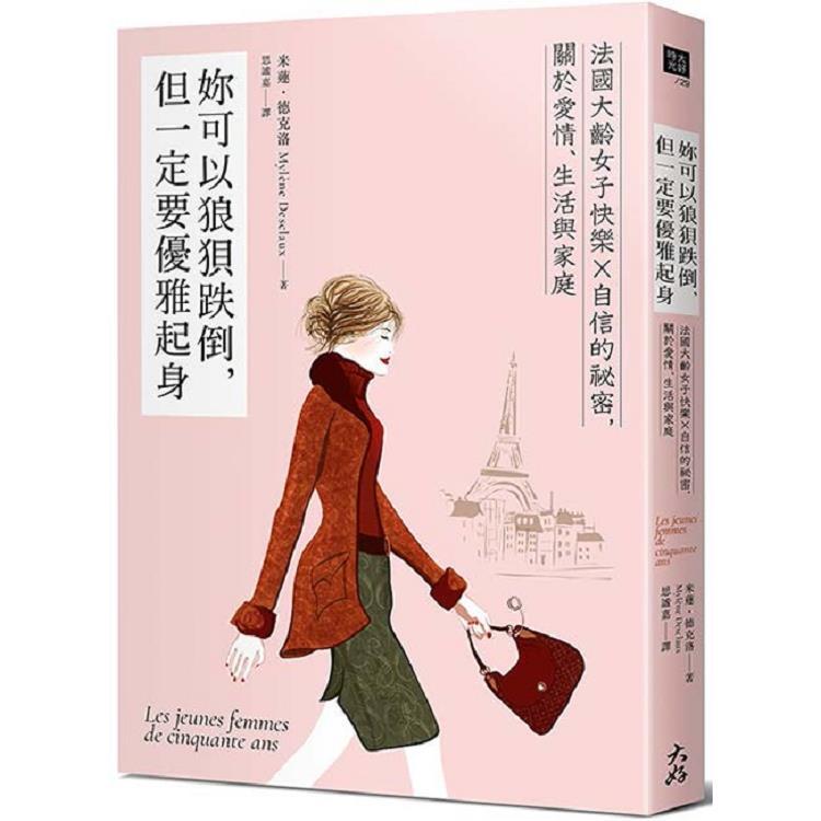 妳可以狼狽跌倒,但一定要優雅起身:法國大齡女子快樂X自信的祕密,關於愛情、生活與家庭