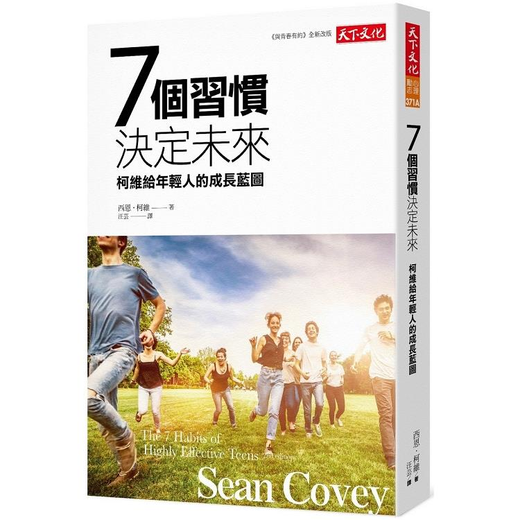 7個習慣決定未來(2019新版):柯維給年輕人的成長藍圖