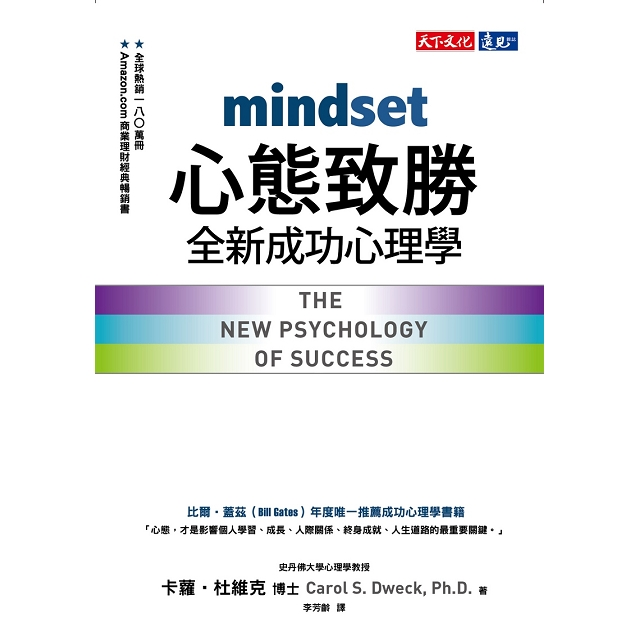 心態致勝(2019新版):全新成功心理學