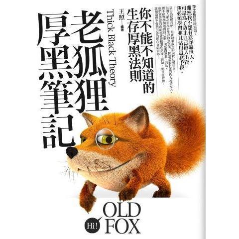 老狐狸厚黑筆記