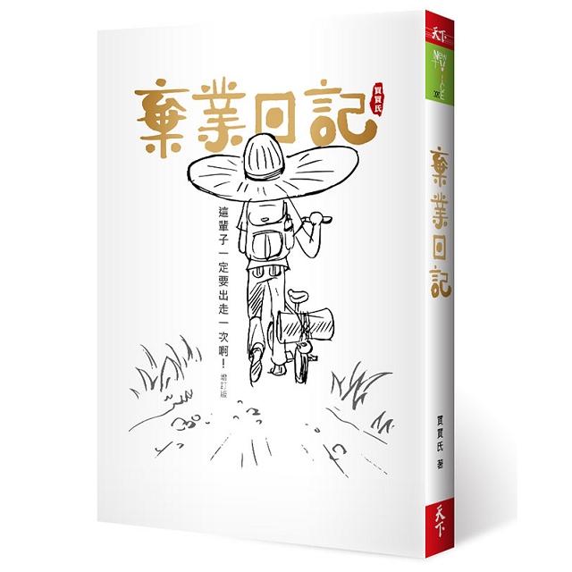 棄業日記(2019增訂版):這輩子一定要出走一次啊!