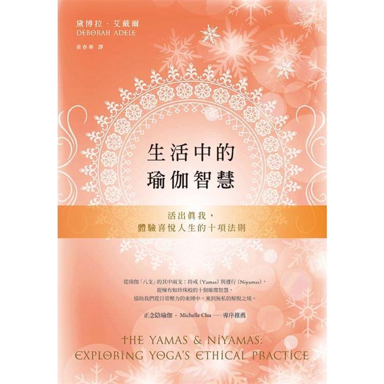 生活中的瑜伽智慧:活出真我,體驗喜悅人生的十項法則