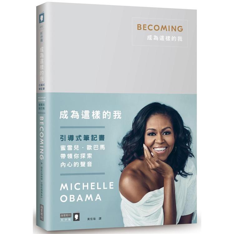 成為這樣的我「引導式筆記書」:蜜雪兒.歐巴馬帶領你探索內心的聲音