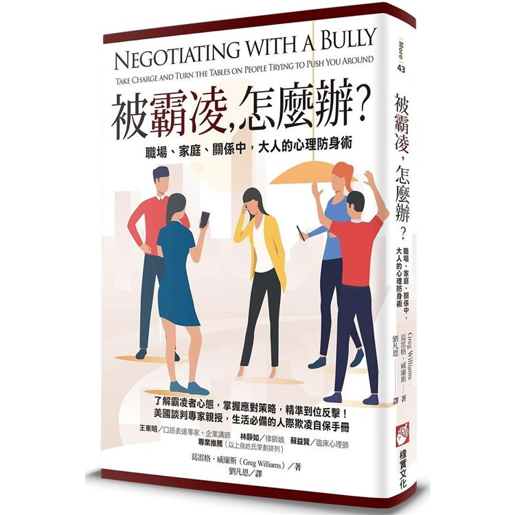 被霸凌,怎麼辦?職場、家庭、關係中,大人的心理防身術