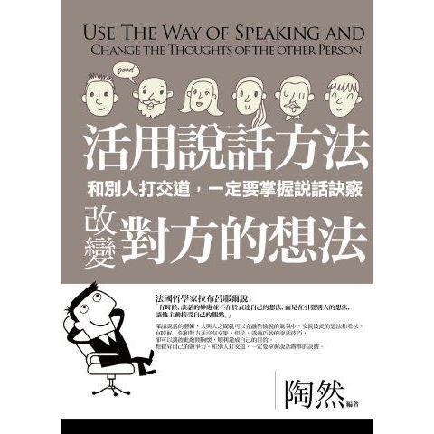 活用說話方法,改變對方的想法