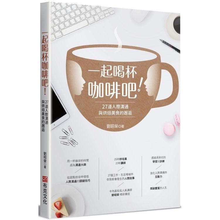 一起喝杯咖啡吧!——27道人際溝通與烘焙美食的邂逅