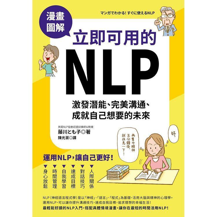 漫畫圖解.立即可用的NLP:激發潛能、完美溝通、成就自己想要的未來