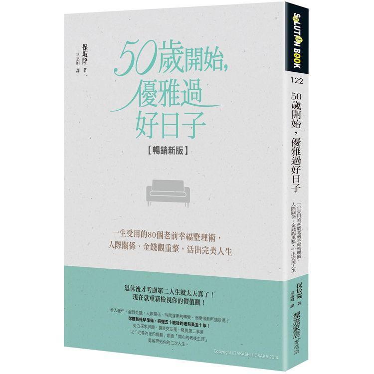 50歲開始,優雅過好日子【暢銷新版】:一生受用的80個老前幸福整理術,人際關係、金錢觀重整,活出完