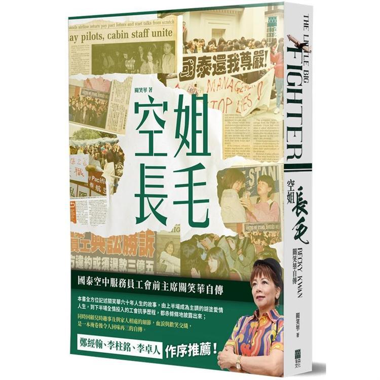 空姐長毛(中英對照):國泰空中服務員工會前主席關笑華自傳