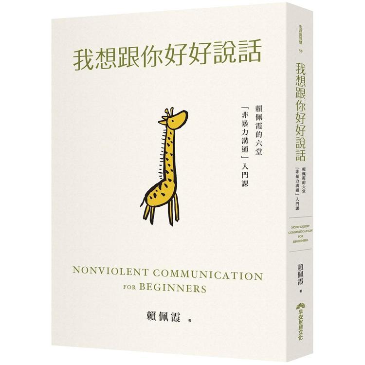 我想跟你好好說話 賴佩霞的六堂「非暴力溝通」入門課(另開新視窗)