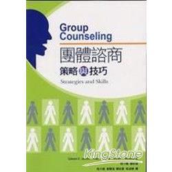 團體諮商 : 策略與技巧  Group Counseling : Strategies and Skills, 5th ed.