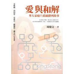 愛與和解:華人家庭的系統排列故事