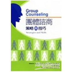 團體諮商 : 策略與技巧  Group Counseling : Strategies and Skills, 7th ed.