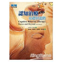 認知治療:基礎與進階(第二版)