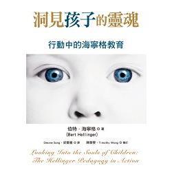 洞見孩子的靈魂:行動中的海寧格教育