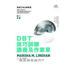 DBT 技巧訓練講義及作業單