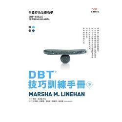 DBT 技巧訓練手冊(下冊)