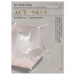 ACT 一學就上手