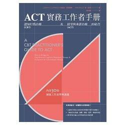 ACT 實務工作者手冊:認知行為治療及接受與承諾治療的結合