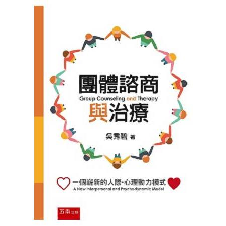 團體諮商與治療 :  一個嶄新的人際 - 心理動力模式 = Group counseling and therapy : a new interpersonal and psychodynamic model /
