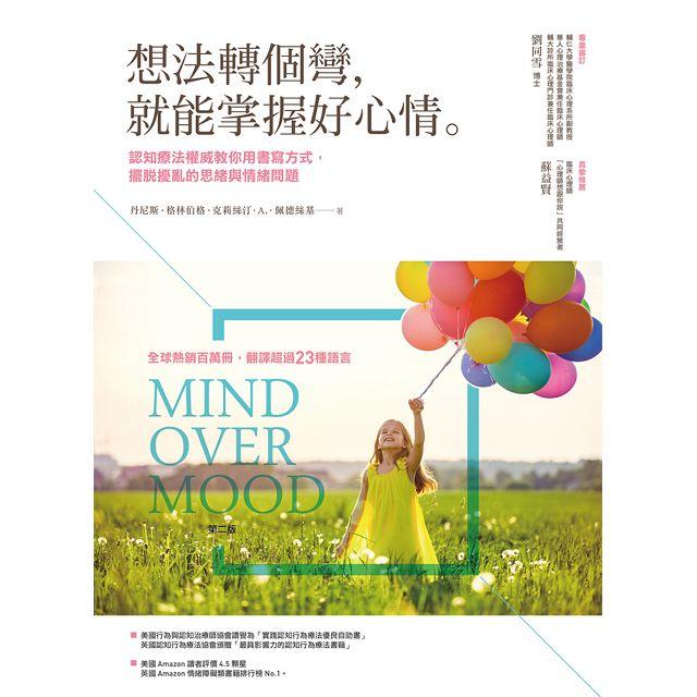 想法轉個彎,就能掌握好心情:認知療法權威教你用書寫方式,擺脫擾亂的思緒與情緒問題