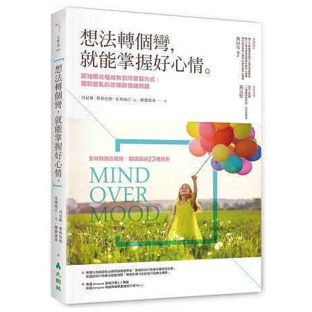 想法轉個彎, 就能掌握好心情 :  認知療法權威教你用書寫方式, 擺脫擾亂的思緒與情緒問題 /