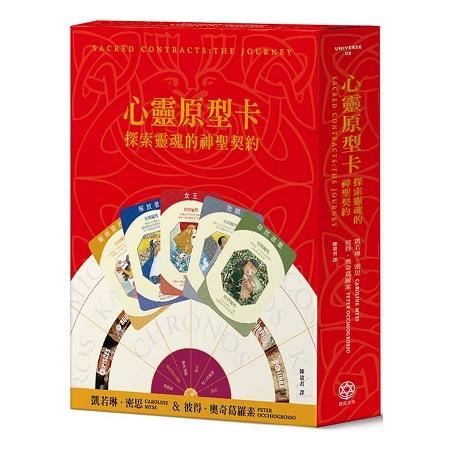 心靈原型卡(含神聖契約盤):探索靈魂的神聖契約【盒裝】