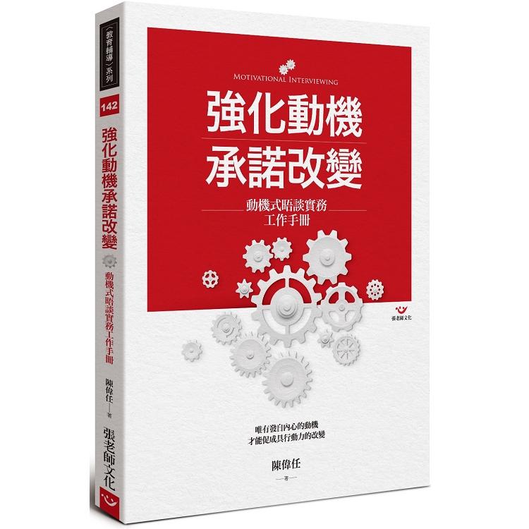 強化動機  承諾改變:動機式晤談實務工作手冊