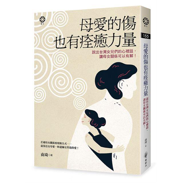 母愛的傷也有痊癒力量:說出台灣女兒們的心裡話,讓母女關係可以有解!
