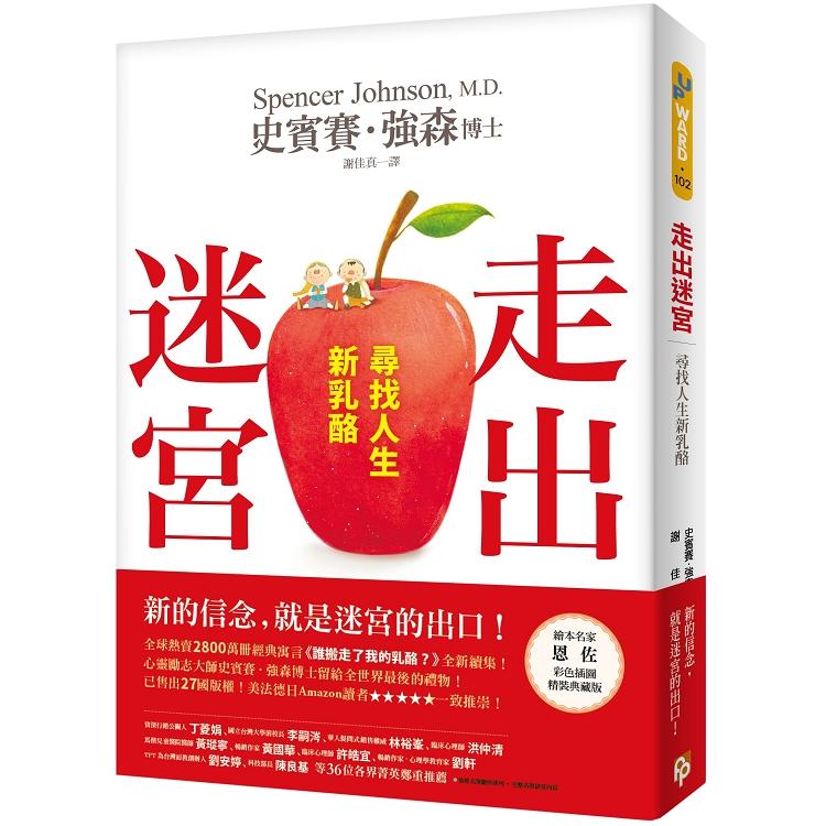 走出迷宮:尋找人生新乳酪。全球熱賣2800萬冊經典寓言《誰搬走了我的乳酪?》全新續集!