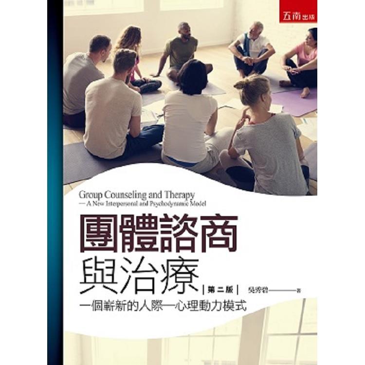 團體諮商與治療:一個嶄新的人際-心理動力模式
