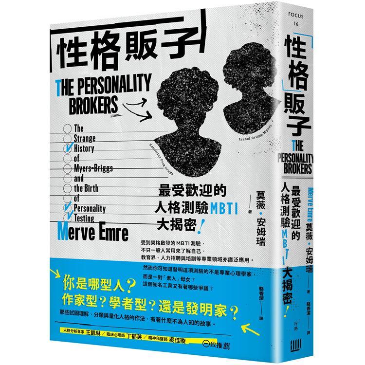 性格販子:最受歡迎的人格測驗MBTI大揭密