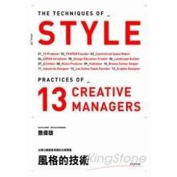 風格的技術: 13個 老闆的生意實踐