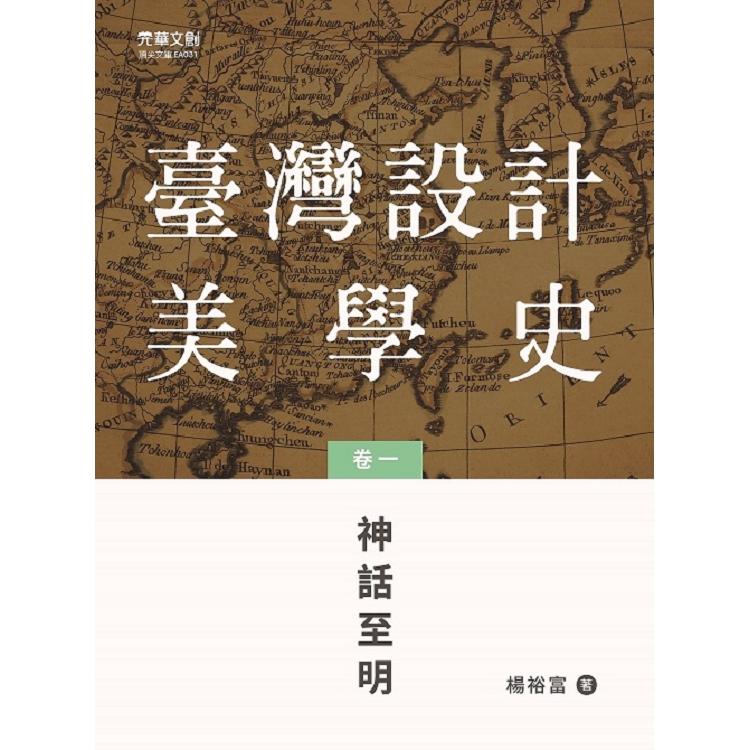 臺灣設計美學史(卷一):神話至明