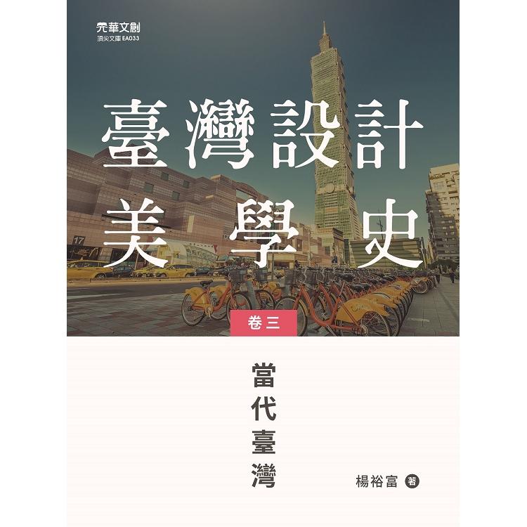 臺灣設計美學史(卷三):當代臺灣