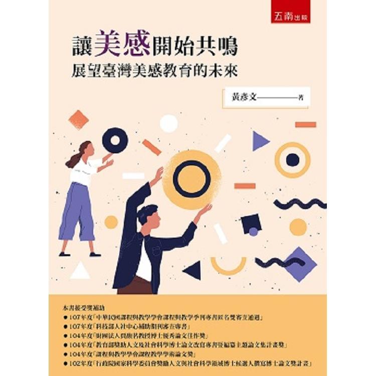 讓美感開始共鳴:展望臺灣美感教育的未來