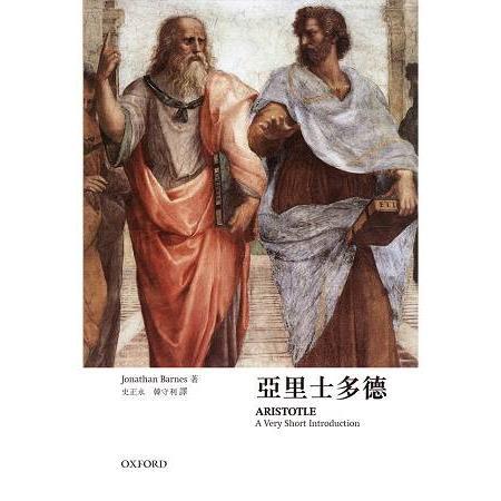 亞里士多德