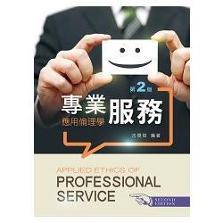 專業服務:應用倫理學(第二版)