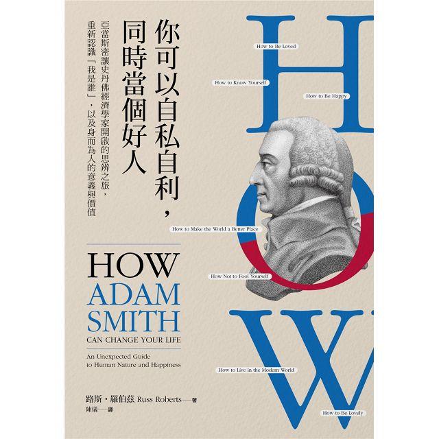 你可以自私自利,同時當個好人:亞當斯密讓史丹佛經濟學家開啟的思辨之旅,重新認識「我是誰」,以及身而為