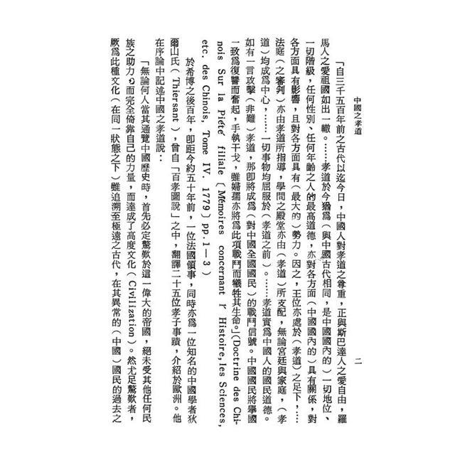 中國之孝道