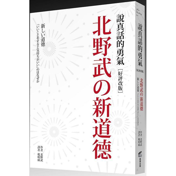 說真話的勇氣:北野武新道德(好評改版)
