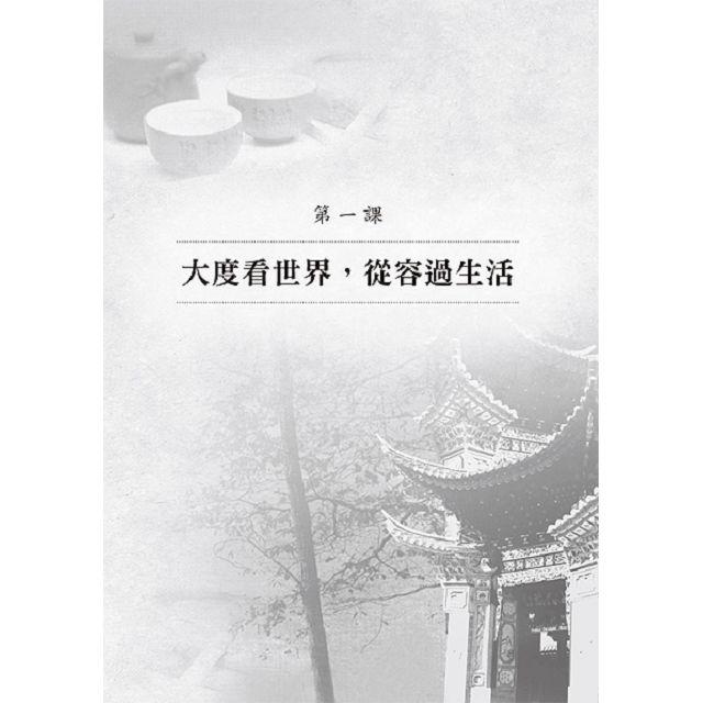 南懷瑾大師的人生學堂