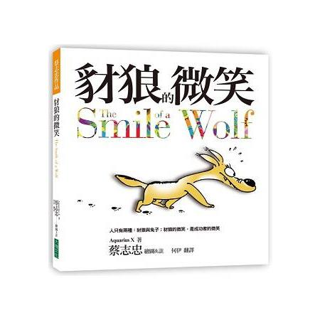 豺狼的微笑(2016新版):人只有兩種:豺狼與兔子,豺狼的微笑,是成功者的微笑