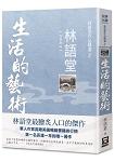 林語堂作品精選3:生活的藝術【經典新版】