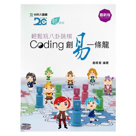 輕鬆玩八卦跳棋 Coding創易一條龍