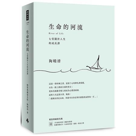 生命的河流:七堂關於人生的成長課 (精裝典藏簽名版:專屬特贈《生命的河流》朗讀有聲書、珍藏單曲CD:生命的河流‧鷺鷥‧候鳥之歌、陶曉清簽名印刷版、精緻書盒)